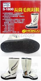 猛哥釣具--(只能全家取貨不能寄7-11)HARIMITSU長筒毛氈釘鞋S-1800 菜瓜布釘鞋磯釣鞋長筒釘鞋長筒防滑鞋