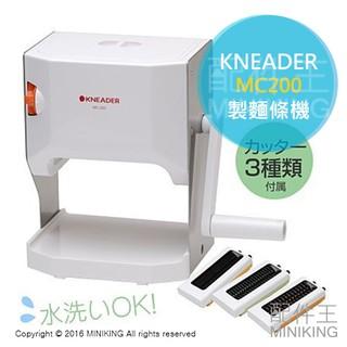 【配件王】公司貨 一年保 日本 KNEADER MC200 製麵條機 MC-200 製麵機 手工DIY 可拆卸 可水洗