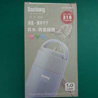 Dashiang SUS 316 真水真空提鍋