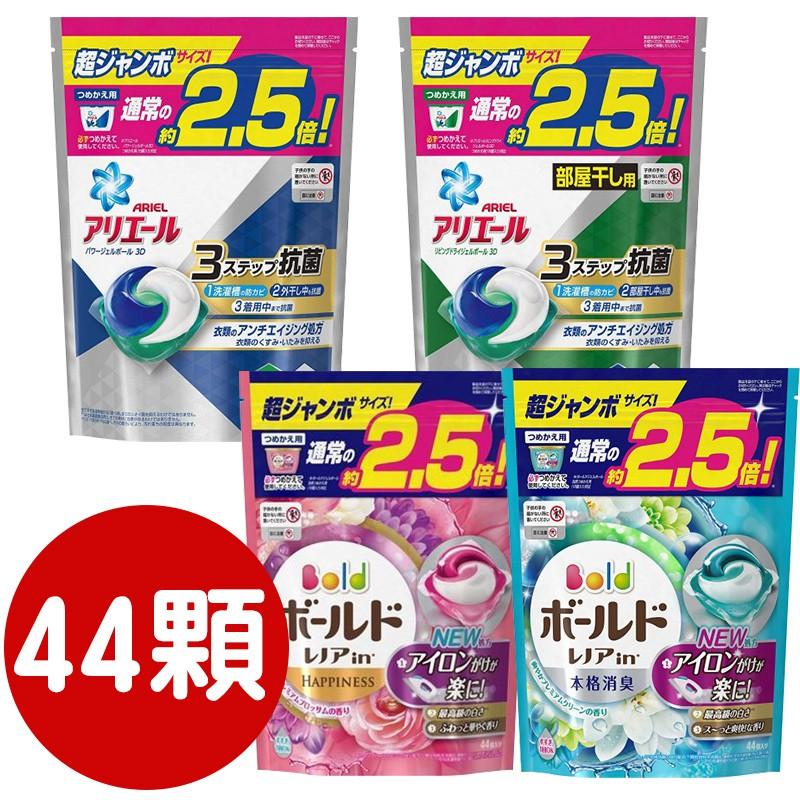 日本P&G 3D 四代 洗衣膠球 44顆/袋裝 洗衣球