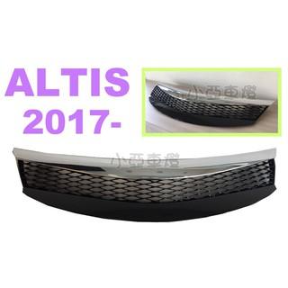 小亞車燈改裝*全新 11.5代 ALTIS 16 17年 2016 2017 網狀 電鍍框 ALTIS2017水箱罩