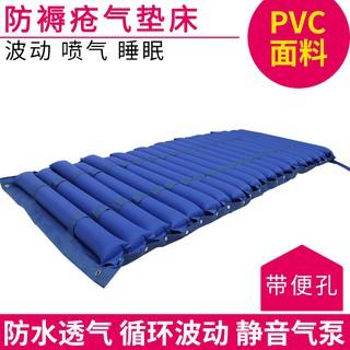 PVC材質防褥瘡氣床墊充氣床墊 臥床癱瘓病人護理床墊帶便孔