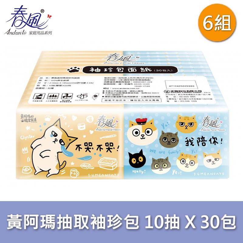 春風新上市黃阿瑪卡通版袖珍面紙10抽X30包/串組合購X6組