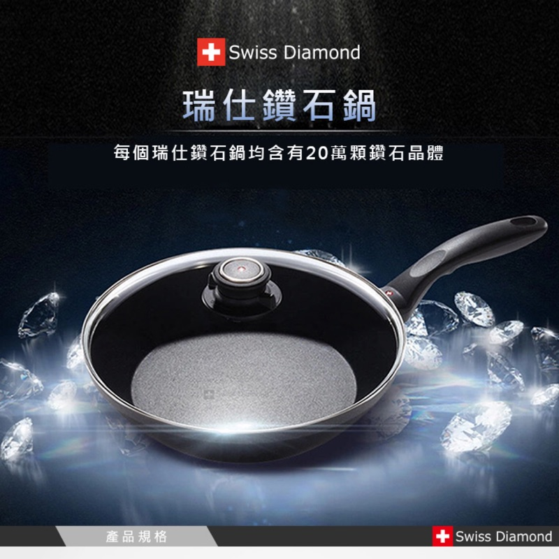 Swiss diamond 瑞士鑽石鍋 28CM深煎鍋