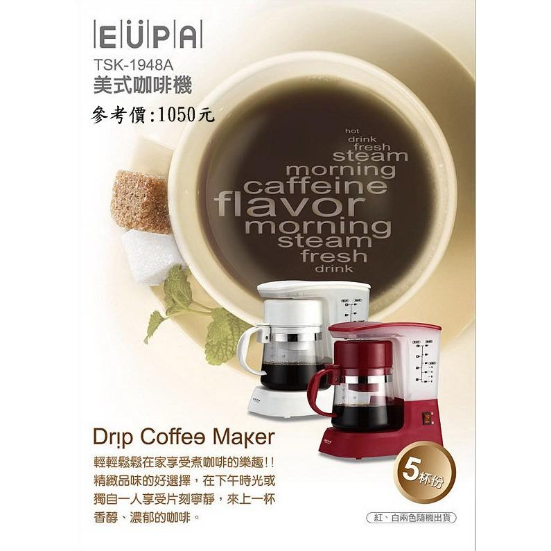 【蘑菇蘑菇】優柏EUPA 多功能茗茶咖啡機TSK-1948A /美式咖啡機 / 泡茶機