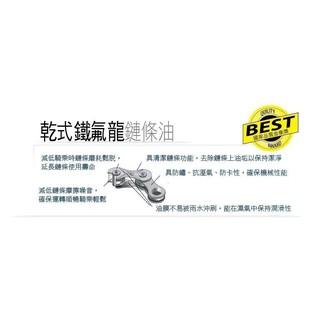 黑珍珠-AK88乾式鐵氟龍鏈條油550ml/鏈條油/潤滑油/重機/自行車/摩托車