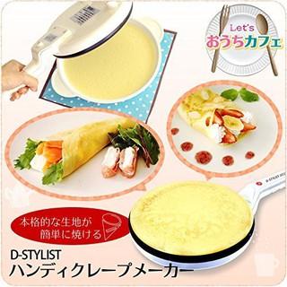 日本現貨手持式法式可麗餅機handy crepe make千層蛋糕
