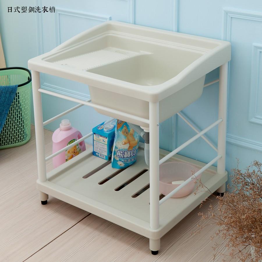 【kihome】日式塑鋼洗衣槽限時$1790/流理台/洗衣槽/洗手台/塑鋼/水槽/洗碗槽/洗衣板