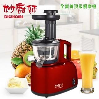 雙喬國際 【妙廚師】全營養頂級慢磨蔬果汁機 / 晶鑽紅(DG-560)