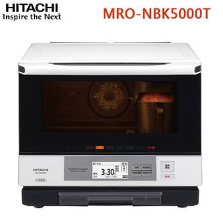 兜兜代購-【送好禮】HITACHI日立 33公升日本原裝過熱水蒸氣烘烤微波爐(MRO-NBK5000T)   原廠好禮2