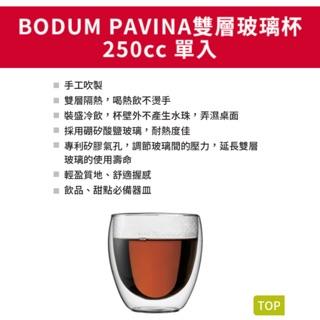 7-11 BODUM PAVINA雙層玻璃杯250cc