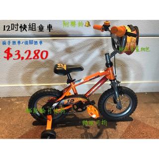 (高雄191) 【美國HUFFY】12吋快速組裝兒童自行車