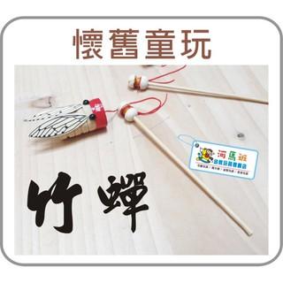河馬班- 懷舊童玩~竹蟬/民俗童玩