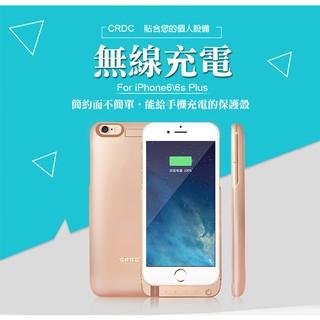 【星創3C通訊】CRDC iPhone 6 Plus 行動電源 無線充電 5.5吋 4000m (CRA6-06)