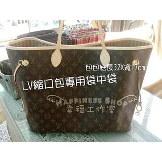 轉幸福工作室◎Neverfull MM縮口肩背購物包內袋(M40156/N51105/N51107) 專用袋中袋/包包收