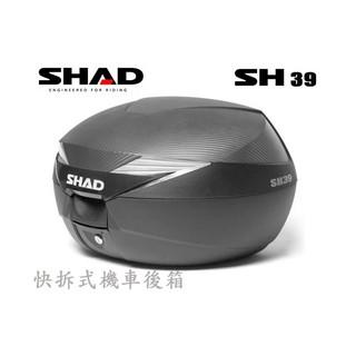 西班牙 SHAD SH39 39公升 機車快拆可攜式行李箱 漢堡箱 後箱