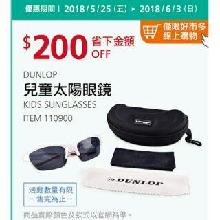 特價預購!Dunlop 兒童運動太陽眼鏡(宅配)-吉兒好市多COSTCO代購