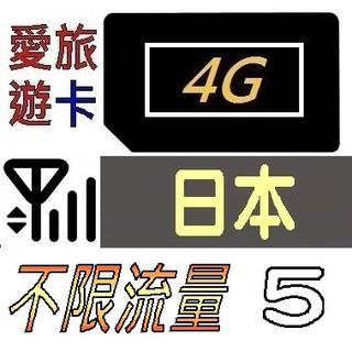 ~ 5 天~4G LTE 不限流量5 日NTT DoCoMo 吃到飽愛旅遊上網卡J