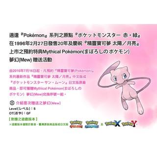 3DS 神奇寶貝 寶可夢 日月預購特典 夢幻