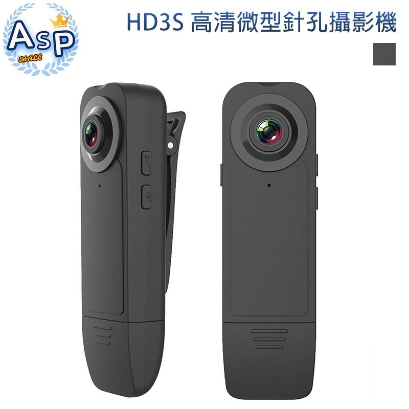 【NCC認證】 高清針孔攝影機 HD3S 128G支援 側錄器 監視器 微型攝影機 行車紀錄器 移動偵測 存證 循環錄影
