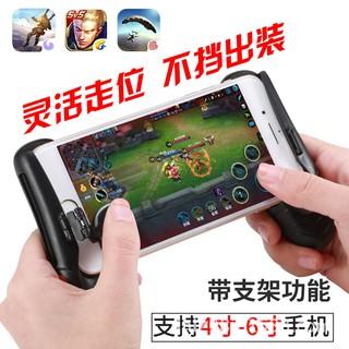 傳說對決王者榮耀遊戲手柄蘋果安卓手機手游支架吸盤搖桿送走位神