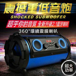4.1藍芽智能巨獸級強震重音藍芽喇叭