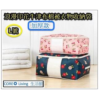 新款浪漫印花可水洗牛津布收納袋 棉被衣物收納袋 被子袋