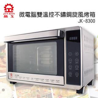 【晶工牌】32L微電腦雙溫控全不鏽鋼旋風烤箱(JK-8300) 特價兩三台而已唷