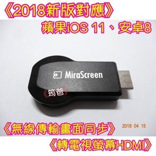 ~筠爸~ !畫面同步蘋果安卓手機平板轉電視轉HDMI 傳輸器電視棒同屏器推送寶Miras