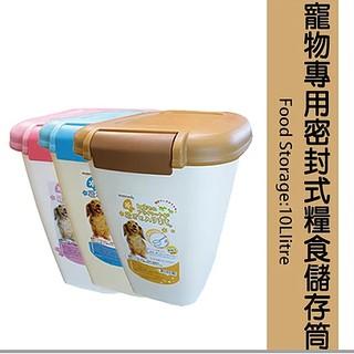 【COOL-PET】Armonto-阿曼特新型加厚Ag+抗菌材質密封條保鮮飼料桶 /10kg