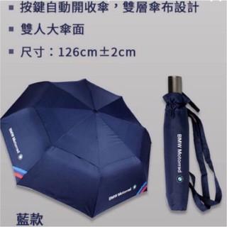 7-11 藍色BMW限量大自動傘