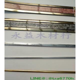 *永益木材行(士林區文林路651號)*平面造形塑膠線條 塑膠線板 裝飾線板 接縫條 夾板收邊條 美術條8台尺/支