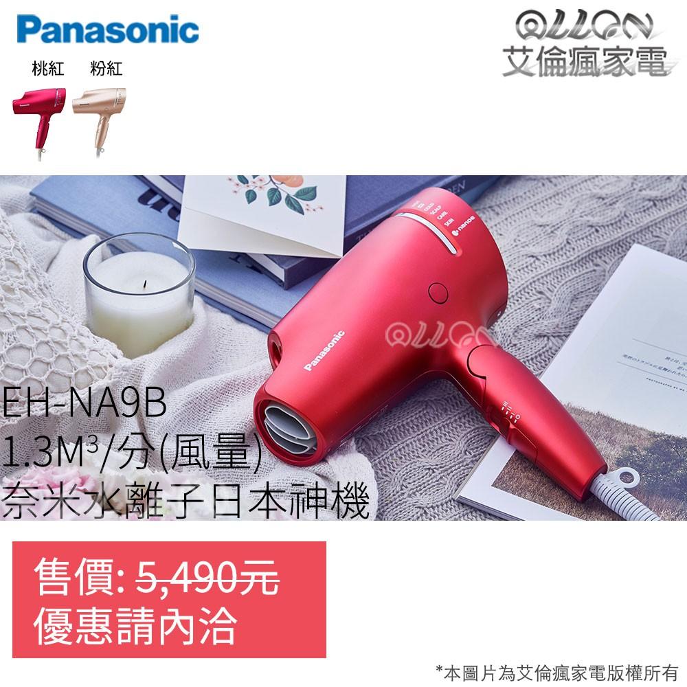 [NA9B神機現貨]Panasonic國際牌奈米水離子吹風機EH-NA9A/EH-NA9B-RP/EH-NA98