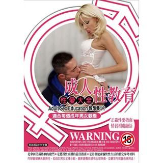 成人性教育-性愛大全DVD