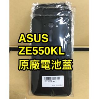 ASUS ZE550KL 原廠電池蓋