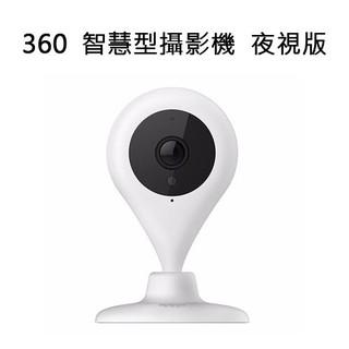 360小水滴智慧攝像機 夜視版 台灣公司貨 全新未拆 含發票 保固一年