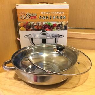 全新!妙廚師不鏽鋼多用巧膳鍋