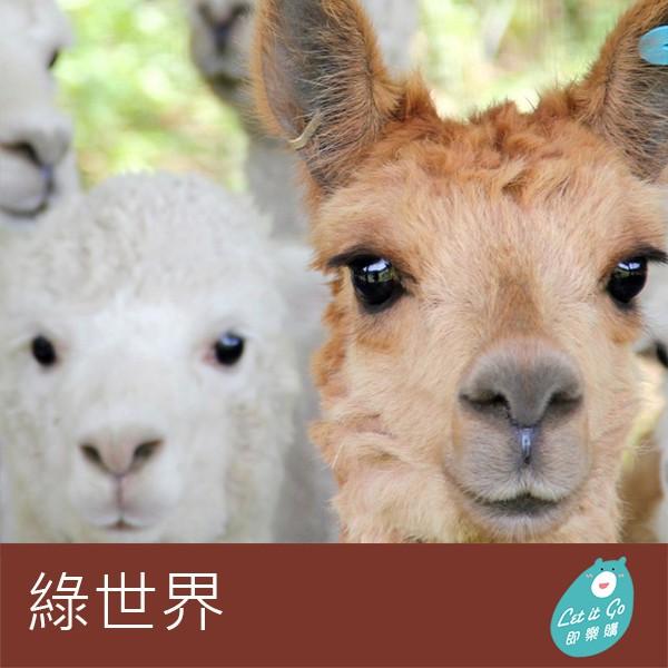 【新竹綠世界】生態農場門票入場券2張/3張/4張/10張組 (使用期限2020/01/15)