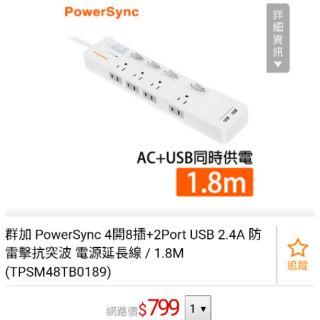 群加 PowerSync 4開8插+2Port USB 2.4A 防雷擊抗突波 電源延長線 / 1.8M