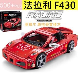 高積木 得高8613 法拉利F430跑車模型 創意 競速 SPEED 超跑 模型車 保時捷 非樂高LEGO 7-11