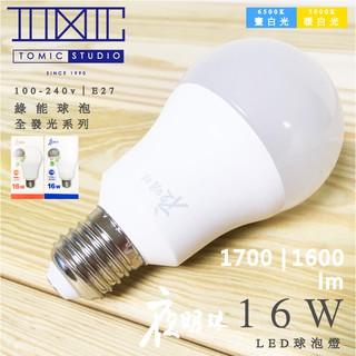 夜明珠~16w ~LED 球泡燈~棠米客~另售 13w  10w 商場經銷旭光億光T5 T8