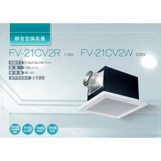 居家生活館:Panasonic 國際牌 FV-21CV2R、FV-21CV2W 多功能暖氣機