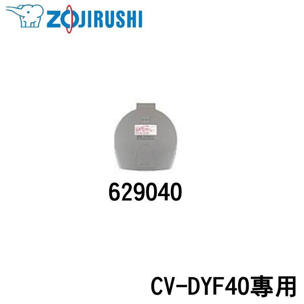 象印 微電腦電動熱水瓶 CV-DYF40 專用上蓋 62-90400000-01