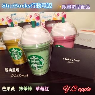 StarBucks 星巴克行動電源蘋果iPhone 手機三星HTC 小米