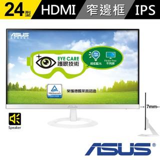 全新現貨 含稅 ASUS 華碩 VZ249H-W 24型 IPS 纖薄無邊框電腦螢幕 美型 廣角 另售 VZ249H