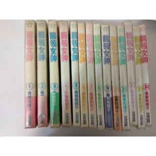 漫畫 鶺鴒女神 1-14 極樂院櫻子