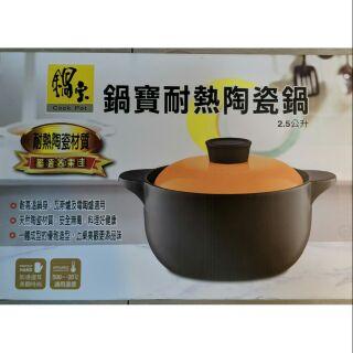 鍋寶耐熱陶瓷鍋