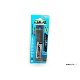【圓融文具小妹】OLFA 塗氟 快速 切割 大型 美工刀片 LFB-5B 5片裝 18mm O125A 市價140元