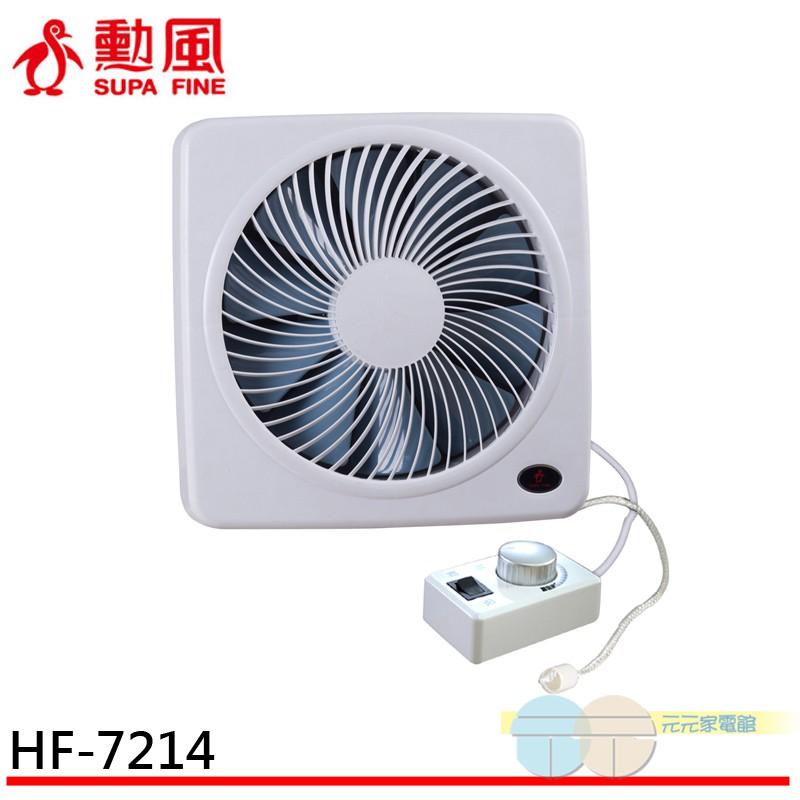 (輸碼現折120 EL8TNN8UZ)勳風14吋DC直流變頻循環吸排扇HF-B7214