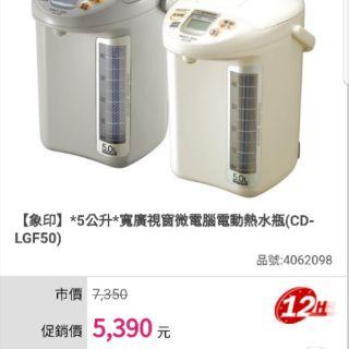 象印【日本製】微電腦熱水瓶5公升容量